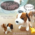 ラジコン ワンちゃん マロン 吠える 歩く リモコン操作 簡単 プレゼント ぬいぐるみ 犬 TE-MARON
