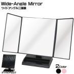ワイドアングル三面鏡 360度横回転 ドレッサー 化粧 美容 ミラー 卓上