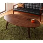 オーバル型 ミッドセンチュリーデザインこたつテーブル 楕円形(60×120cm)
