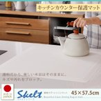 透明ラグ・シリコンマット スケルトシリーズ キッチンカウンター保護マット 45×57.5cm