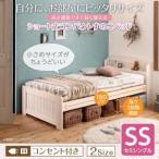 ショッピングすのこ すのこベッド セミシングル ショート丈 コンパクト 棚・コンセント付き 高さ調節できて長く使える ホワイト木目