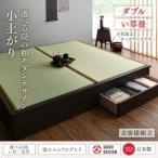 お客様組立 小上がり い草畳 ダブル 大型ベッドサイズ 引出収納付き 和モダンデザイン