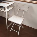 折りたたみチェア モダン スタイリッシュ 天然木 北欧 木製 椅子 折り畳み イス シンプル アイアン アンティーク 塗装 ハンドメイド ナチュラル おしゃれ