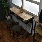 カウンターテーブル 棚付き 古材風 パイン材 幾何学模様 シンプル アイアンパイプ おしゃれ