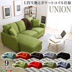 ショッピングコーナー 選べる7カラー!ポケットコイル入りコーナーソファー【Union-ユニオン-】