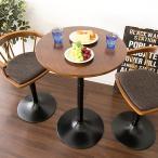 ハイテーブル ラウンド型 径60cm 高さ90cm カウンターテーブル 木目 円形