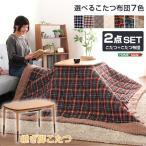 ショッピングこたつ こたつ2点セット 長方形こたつテーブル+布団 アルダー材使用 継ぎ足タイプ おしゃれ 日本製 Colle