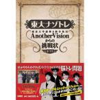 [書籍]東大ナゾトレ AnotherVisionからの挑戦状 第1巻
