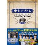 [書籍]東大ナゾトレ AnotherVisionからの挑戦状 第2巻