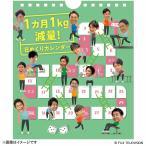 榎並大二郎アナプロデュース フジテレビ男性アナウンサー 万年日めくりカレンダー