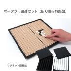 A-BIENTOT ポータブル囲碁セット 19路盤 折り畳み式 持ち運び ズレない 磁気囲碁盤 ボードゲーム