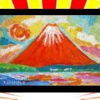 【送料無料】開運!風水!「赤富士」大澤喜一 画伯 真筆 一点物 油彩画 新品額★縁起物 福と財を呼ぶインテリア♪