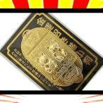 【送料無料2千円以上ご購入】開運!風水!お金の貯まる不思議な小判『金運招き猫小判』お守り黄金カード(24金メッキ)縁起物・商売繁盛・財運!