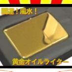 【送料無料2千円以上ご購入】開運!風水!高級感バツグン縁起のいいゴールド【GOLD】黄金オイルライターZIPPO型(専用ケース入り)★金運・財運!