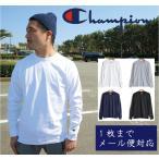チャンピオン Tシャツ CHAMPION ロンT 長袖Tシャツ メンズ レディース 長袖  ビッグT ビッグシルエット 1枚までメール便対応です