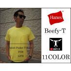 HANES BEEFY POCKET TEE 6.1 oz ヘインズ ポケット Tシャツ ビーフィー ポケットTシャツ 無地 USAモデル ポケット付きTシャツ BEEFY TEE アメリカ企画