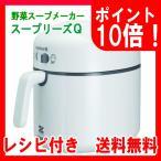 期間限定特価25日まで! 最新型 野菜スープメーカー スープリーズQ ZSP-2 ゼンケン ポイント10倍 送料無料