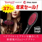 ショッピングヘアアイロン シンプリーストレート(旧モデル)ショップジャパン 公式 正規 ヘアアイロン ストレートアイロン ヘアブラシ ヘアケア ShopJapan