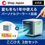 ショップジャパン CCH001KD 持ち運べるポータブルクーラー ここひえ 冷風扇