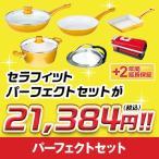 セラフィット フライパン パーフェクトセット 両手鍋 IH対応 ショップジャパン 調理器具  24cm 20cm ガラス 蓋