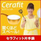 セラフィット 片手鍋 【単品】