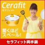 セラフィット 両手鍋 【単品】