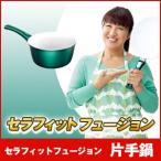 セラフィット フュージョン 片手鍋 【単品】