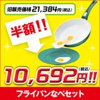 送料無料  返品90日間対応 セラフィット フュージョン フライパンなべ セット IH対応 ショップジャパン 公式 セラミックフライパン ShopJapan