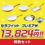 ショッピングフライパン セラフィット プレミア 特別セット セラミックフライパン7点セット+卵焼きフライパン+レシピ 28cmフライパン IH対応