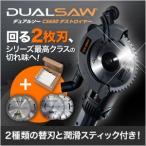 デュアルソー CS650デストロイヤー本格派セット 電動のこぎり 電動ノコギリ 電動鋸 家庭用 電動工具