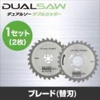 SHOP JAPAN デュアルソー ダブルカッター ブレード替刃 DUS002KD