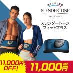 SHOP JAPAN スレンダートーン フィットプラス 腹筋マシン EMS トレーニング