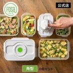 真空保存容器FOSA(フォーサ)電子レンジ対応 角型コンテナ6点セット ショップジャパン公式 正規品 ShopJapan