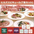 ヒルズ・エピキュール 7食セット