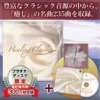 ヒーリング・クラシックス 「癒しの名曲」ばかりを235曲収録! オリジナルDVDプレゼント