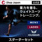 公式 キロギア スターターセット 正規品 ダイエット トレーニングウェア 筋トレ ショップジャパン 運動 ダイエットウェア インナー ランニング ジョギング