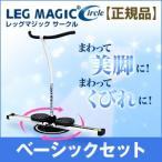 レッグマジック サークル ベーシックセット ショップジャパン公式 ダイエット ウエスト 運動器具 エクササイズマシン