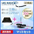 レッグマジック サークル 専用マットセット ショップジャパン公式 ダイエット ウエスト 運動器具 エクササイズマシン