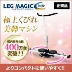レッグマジック サークル スマート ショップジャパン公式 ダイエット ウエスト 運動器具 エクササイズマシン
