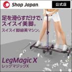 【正規品】レッグマジック X パープル- 【公式特典 】