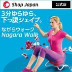 返品39日間対応 ながらウォーク ショップジャパン 公式 ダイエット 運動器具 骨盤 ゆらゆら 姿勢 椅子 ShopJapan