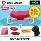 返品39日間対応 ながらウォーク 50%OFFセット ショップジャパン 公式 ダイエット 運動器具 骨盤 ゆらゆら 姿勢 椅子 ShopJapan