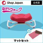 返品39日間対応 ながらウォーク マットセット ショップジャパン 公式 ダイエット 運動器具 骨盤 ゆらゆら 姿勢 椅子 ShopJapan