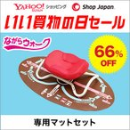 返品39日間対応 ながらウォーク 専用マットセット ショップジャパン 公式 ダイエット 運動器具 骨盤 ゆらゆら 姿勢 椅子 ShopJapan