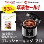【Yahooショッピング×ShopJapan】プレッシャーキングプロ半額セット専用レシピ付 電気圧力鍋 炊飯器 無水調理