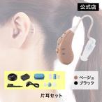 集音器 楽ちんヒアリング 集音器 本体2個セット 充電式 超軽量 耳掛けタイプ らくちん ヒアリング コンパクト 正規品 ショップジャパン公式