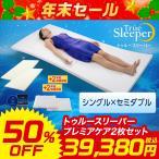 正規品トゥルースリーパー プレミアケア スタンダード 2枚半額セット(シングル×セミダブル)マットレス 低反発マットレス 日本製 寝具 低反発