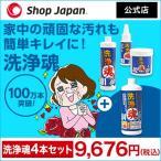 洗浄魂04 カビ・ぬめり取りクリーナーセット 限定  風呂洗剤 送料無料 ショップジャパン 正規品