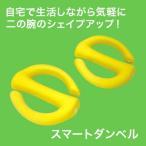 ワンダーコア スマート 二の腕引き締めダンベル 公式 ショップジャパン正規品 腹筋マシン 器具 シェイプアップ