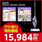 【ワケありセール】シャーク スチームクリーナー ハンディ 基本セット ショップジャパン公式 カーペット 掃除機 小型 床 窓 サッシ 畳 フローリング